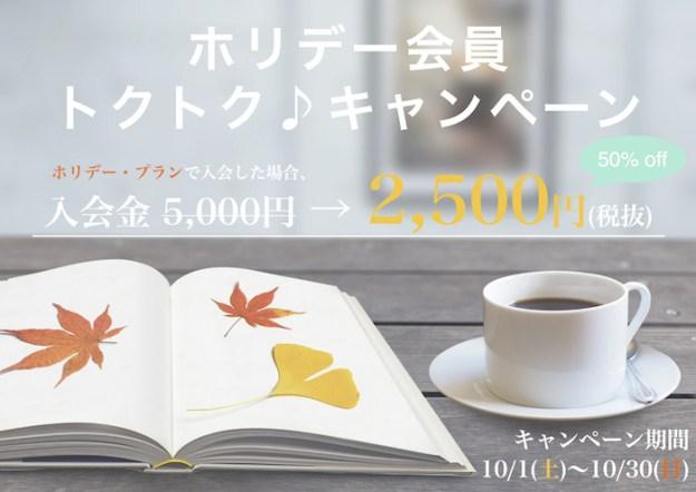 campaign_oct2016(700)