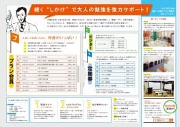 勉強カフェ裏(outline)