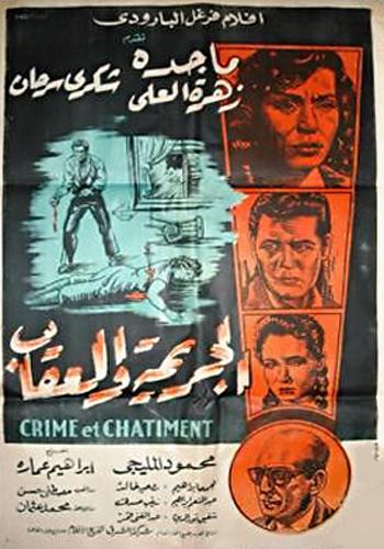 AlJarima_Wa_Al3e9ab_Poster