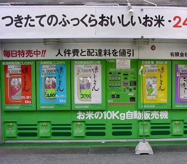 米自動販賣機