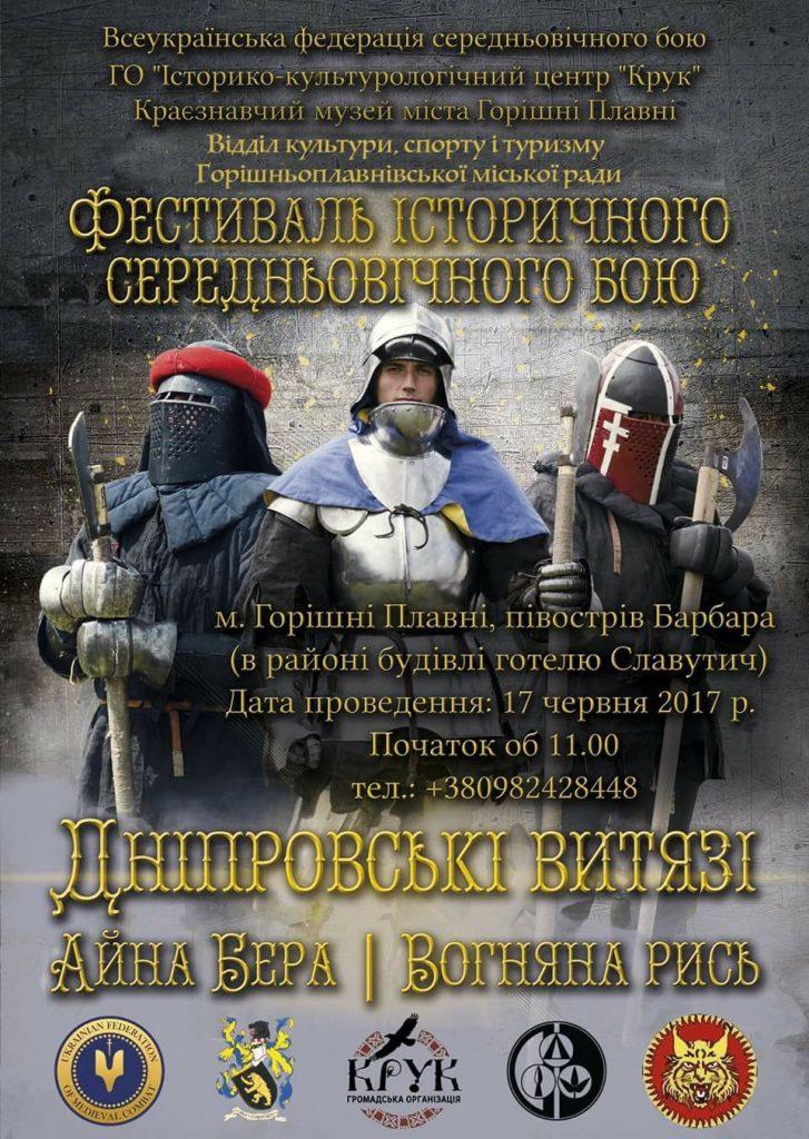 Дніпровські Витязі