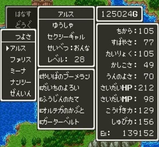 「ドラクエ3 コマンド」の画像検索結果