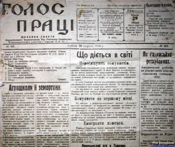 1923_golos_praci