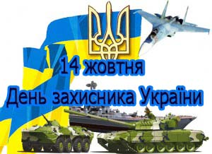 Картинки по запросу фото до дня захисника україни