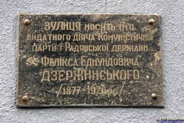 pam_doshka_dzerjynskiy_01