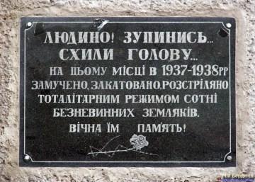 pam_doshka_represii_02