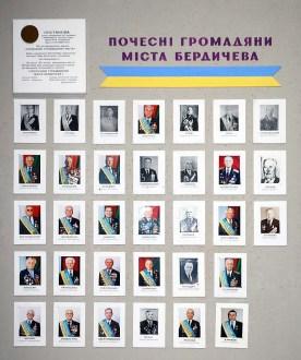 Стенд у Музеї міста Бердичева.
