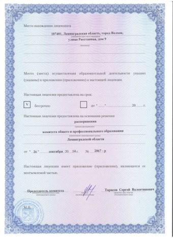 Информация о лицензиях