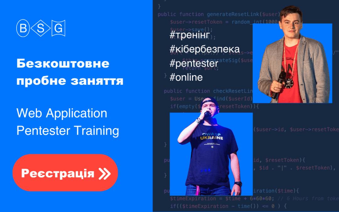 Web Application Pentester Training: перше безкоштовне заняття курсу