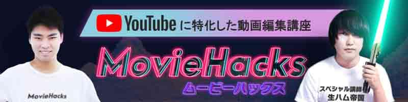 MovieHacks紹介画像1
