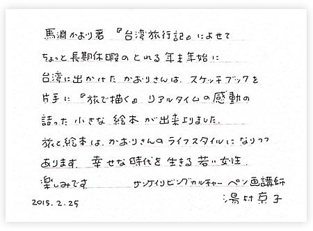 tainan_book02