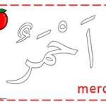 Mewarnai Nama-Nama Warna dalam Bahasa Arab