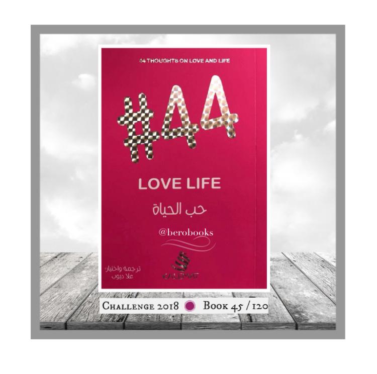 كتاب حب الحياة 44#