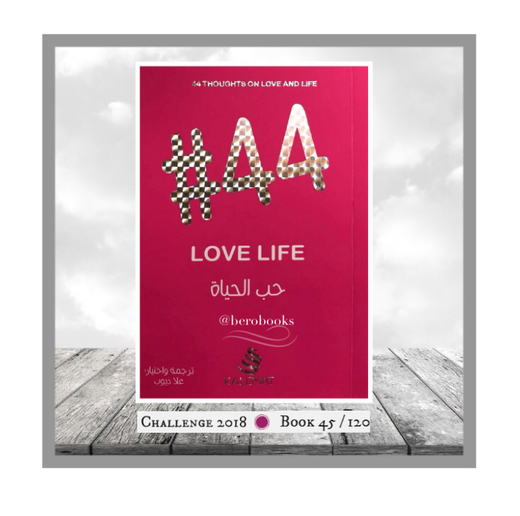 love life #44