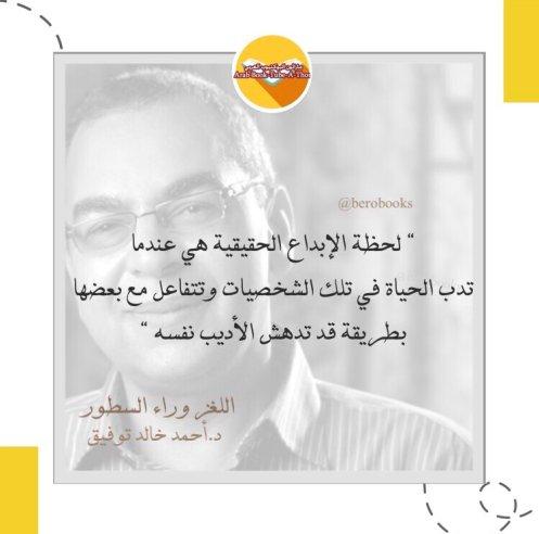 اللغز و زاء السطور - احمد خالد توفيق