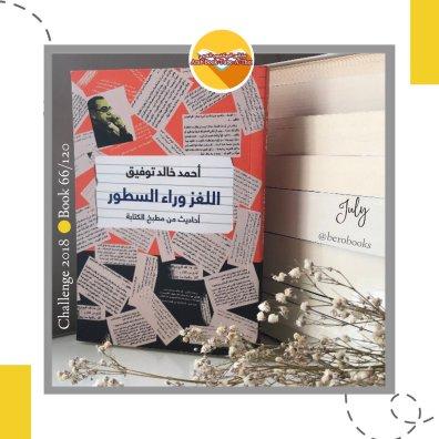 اللغز وراء السطور - أحمد خالد توفيق