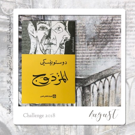 المزدوج - دوستويفسكي-Berobooks