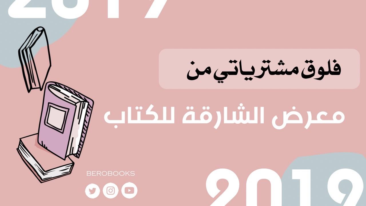 مشترياتي من الكتب من معرض الشارقة 2019