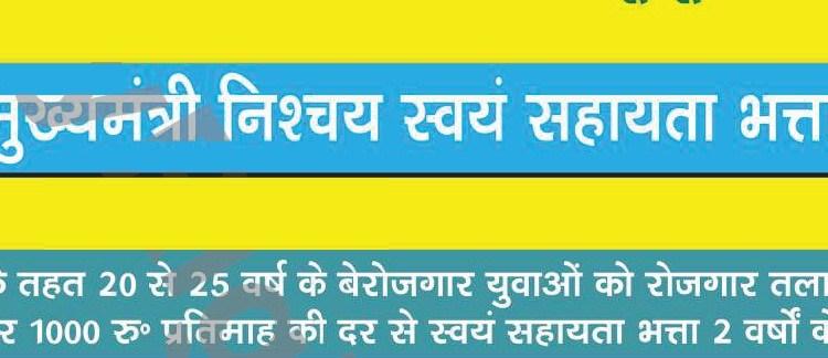 bihar-berojgari-bhatta