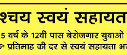 berojgari-bhatta-details