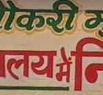 berojgari bhatta