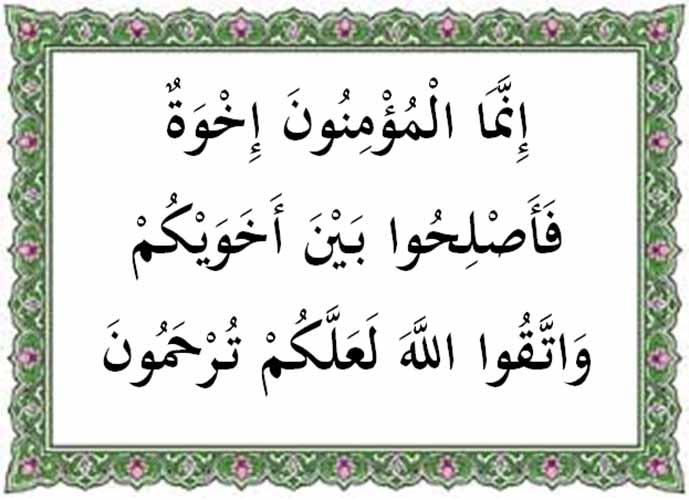 Surat Al Hujurat Ayat 10 Arab Latin Arti Tafsir Dan