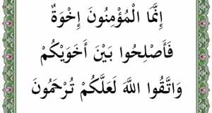 Surat Al Hujurat ayat 10