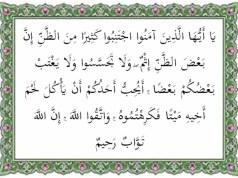 surat al hujurat ayat 12