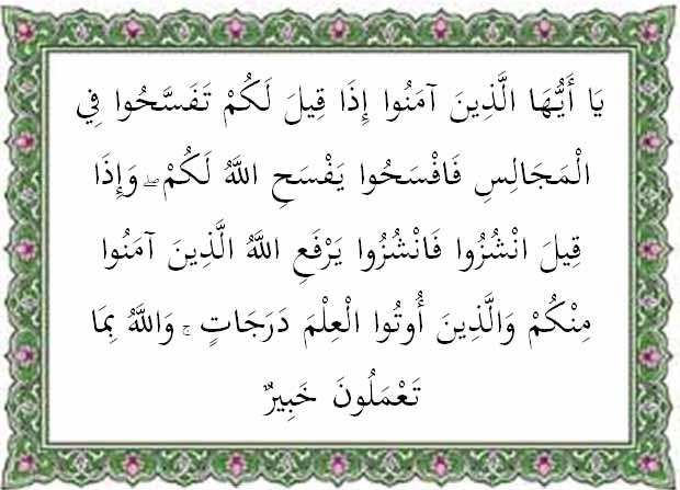 Surat Al Mujadalah Ayat 11 Arab Latin Arti Tafsir Dan