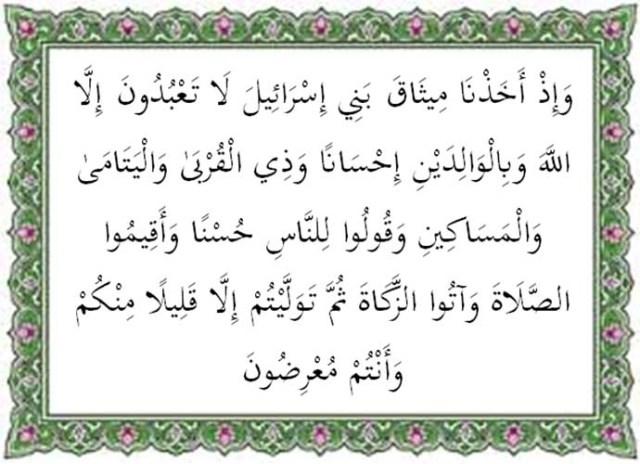 surat al baqarah ayat 83