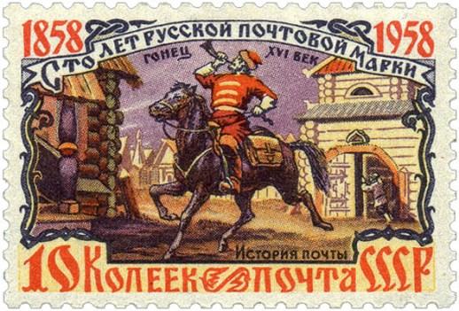 russ. Briefmarke (1958): Bote bläst in Dorf ankommend ins Horn