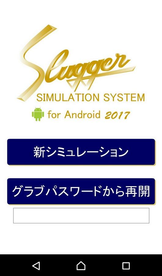 久保田スラッガー オーダー シュミレーション