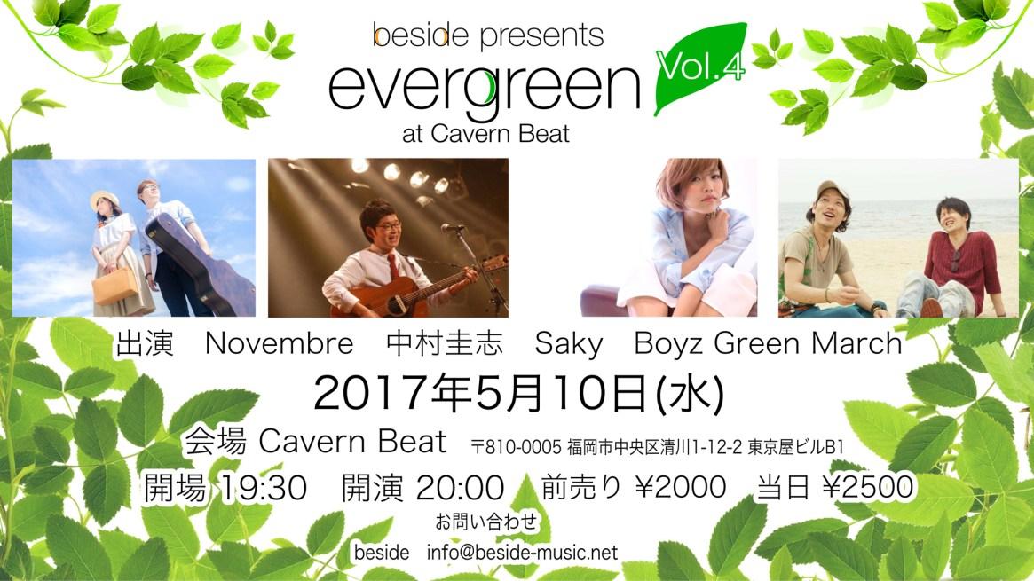 evergreenVol.4