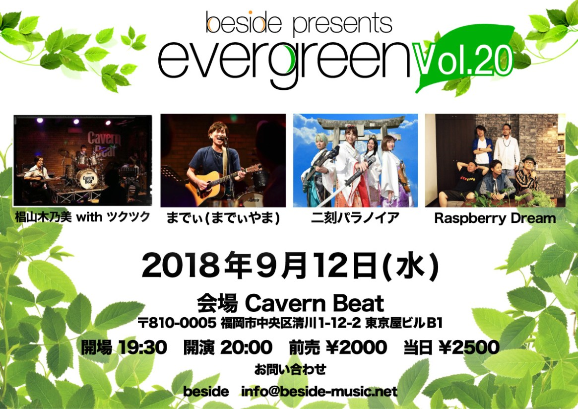 evergreen-Vol.20