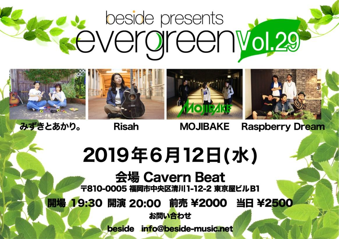 evergreen-Vol.29