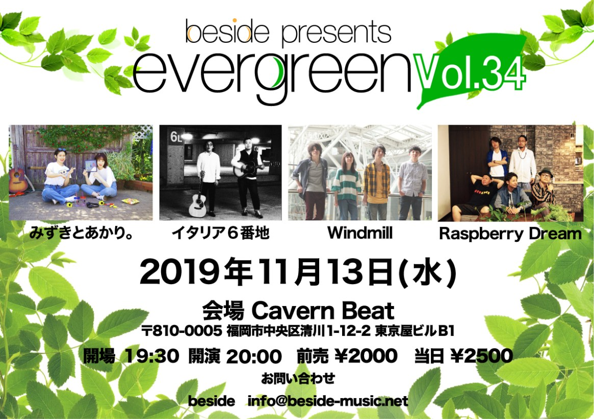 evergreen-Vol.34