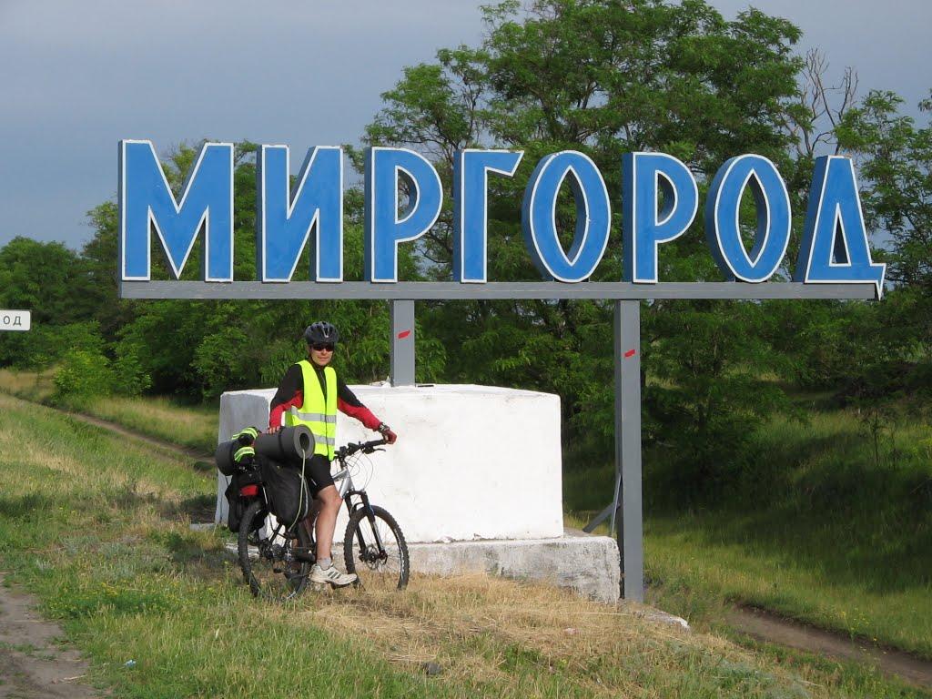 доїхали до славного Миргороду