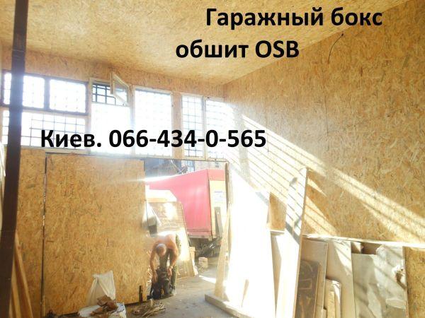 Гараж. Обшивка OSB: - Отделочные услуги Киев на BESPLATKA ...