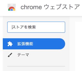 chromeストア 検索窓