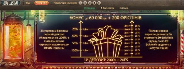 джой казіно в україні фото