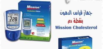 جهاز قياس الدهون بالدم Mission Cholesterol