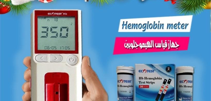 جهاز قياس نسبة الهيموجلوبين بالدم ايكوتيست للاستخدام المنزلي