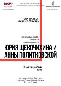 Афиша-Жур-ПРАВИЛЬНАЯ-723x1024