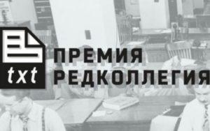 В России учреждена независимая ежемесячная премия «Редколлегия»