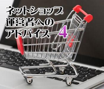 ネットショップ運営者へのアドバイス(4)