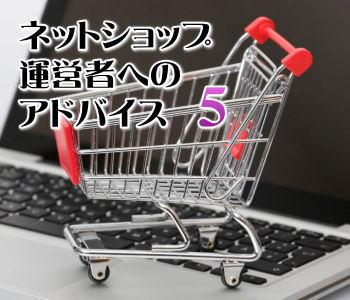 ネットショップ運営者へのアドバイス(5)