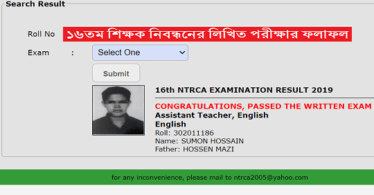 17th NTRCA Written Result 2021