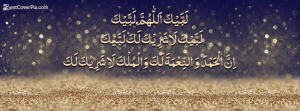labaik allahuma labaik fb banner photo