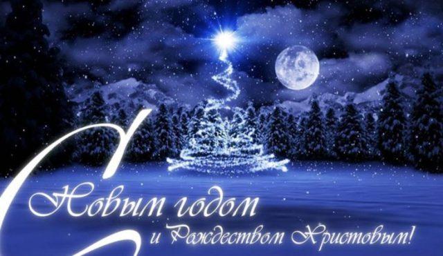Красивые поздравления с Рождеством и Новым годом 2019, видео-поздравления