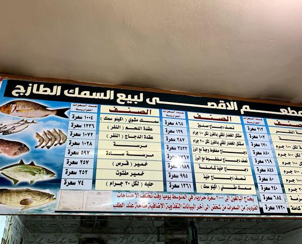 منيو مطعم الأقصى للأسماك